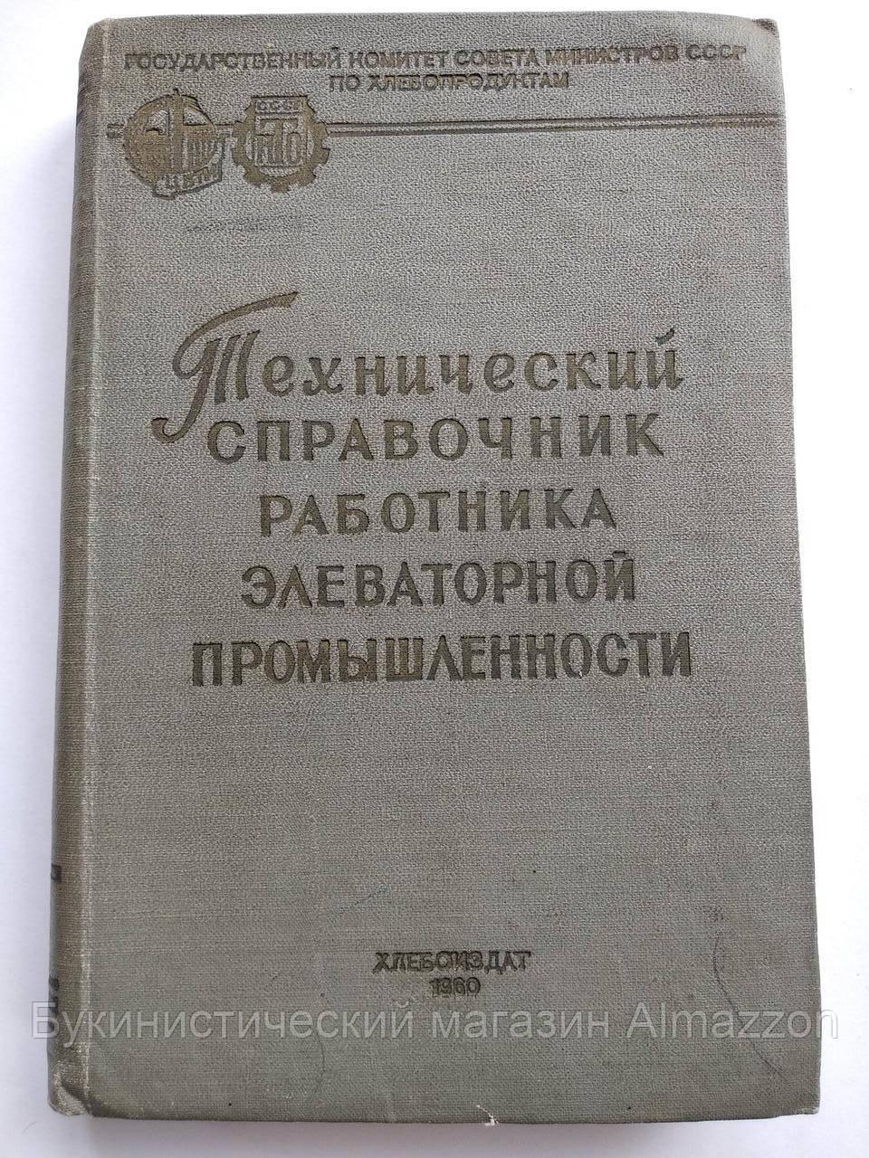 Технічний довідник працівника елеваторної промисловості Хлебоиздат 1960 рік