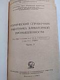 Технический справочник работника элеваторной промышленности Хлебоиздат 1960 год, фото 2