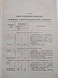 Технический справочник работника элеваторной промышленности Хлебоиздат 1960 год, фото 3