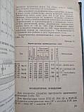 Технический справочник работника элеваторной промышленности Хлебоиздат 1960 год, фото 4