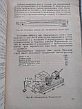 Технический справочник работника элеваторной промышленности Хлебоиздат 1960 год, фото 6
