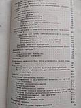 Технический справочник работника элеваторной промышленности Хлебоиздат 1960 год, фото 9