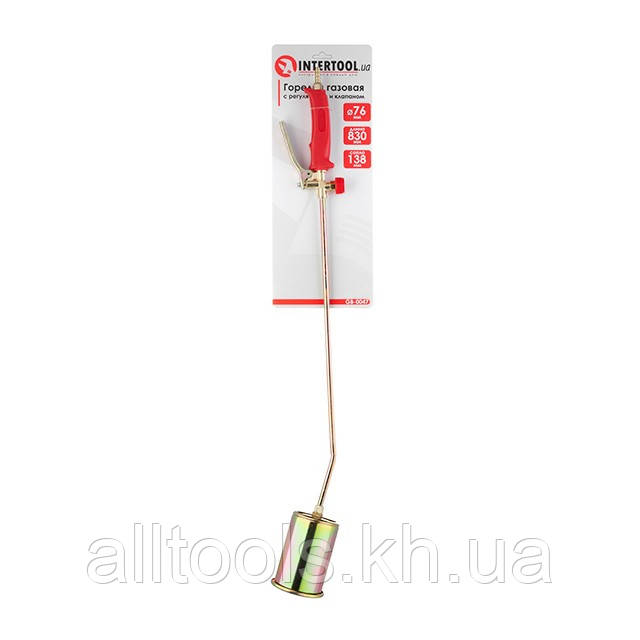 Горелка газовая с регулятором и клапаном 830мм, сопло 138мм, Ø76мм. INTERTOOL GB-0047