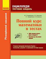 Енциклопедія тестових завдань Ранок 1 ч Різнорівневі завдання Укр 227190, КОД: 1313299