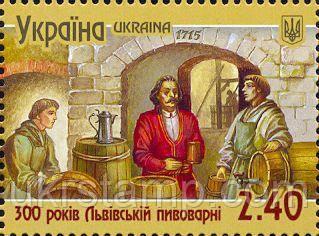 Марка «300 років Львівській  пивоварні»