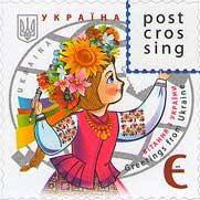 Марка «Вітання з  України. Postcrossing» на  самоклейному папері