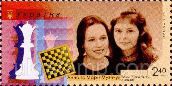 Марка «Анна та Марія Музичук –  чемпіонки світу з шахів»