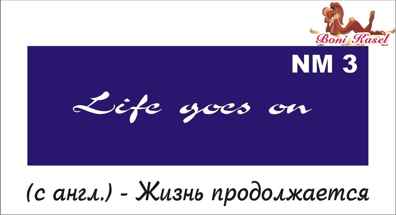 Трафарет надпись для биотату №-NM3