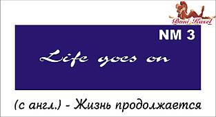 """""""Жизнь продолжается"""" трафаретная надпись №-NM3"""