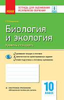 Контроль учебных достижений Ранок Биология и экология 10 класс Уровень стандарта Рус 297082, КОД: 1129299