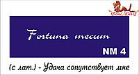 """Удача сопутствует мне"" трафаретная надпись №-NM4"