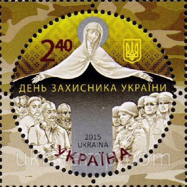 Марка «День захисника  України»