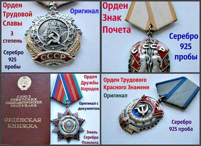 Ордени та Медалі. Оригінали Нагород СРСР. Срібло 925 проби