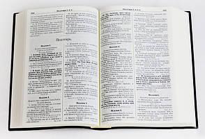 Библия под редакцией Б. Геце (черная, твердая, старославянские буквы, без замка, без указателей, 15х21), фото 2