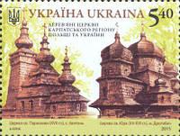 Марка «Дерев'яні церкви  Карпатського регіону Польщі та  України» (Спільний випуск)