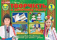Альбом 5318 Творчість в дитячому садку 1 частина 5-6 років 12113103У Ранок 269023, КОД: 1129695
