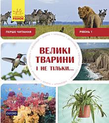 Великі тварини і не тільки... Рівень 1 288586, КОД: 220726