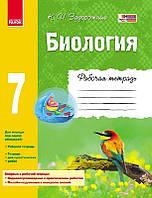 Рабочая тетрадь Биология 7 класс 295225, КОД: 1129713