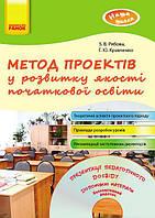 Метод проектів у розвитку якості початкової освіти Укр + Диск Ранок 131133, КОД: 1343732