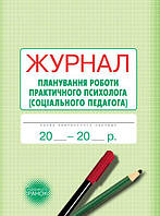 Журнал планування роботи практичного психолога соц. педагога Ранок 301546, КОД: 1350665