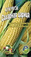 Кукуруза Сахарная царица пакет 10 грамм