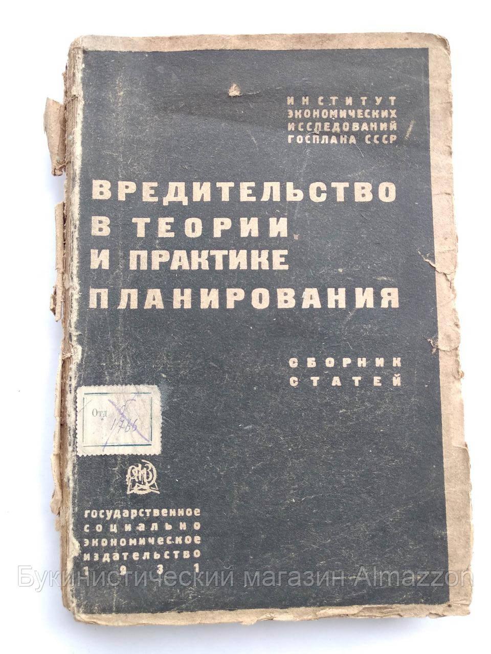 1931 Вредительство в теории и практике планирования Госплан СССР Институт экономических исследований