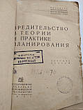 1931 Вредительство в теории и практике планирования Госплан СССР Институт экономических исследований, фото 2