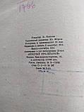 1931 Вредительство в теории и практике планирования Госплан СССР Институт экономических исследований, фото 3