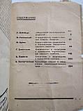 1931 Вредительство в теории и практике планирования Госплан СССР Институт экономических исследований, фото 9