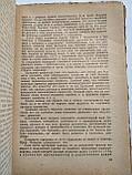 1931 Вредительство в теории и практике планирования Госплан СССР Институт экономических исследований, фото 5
