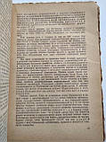 1931 Вредительство в теории и практике планирования Госплан СССР Институт экономических исследований, фото 6
