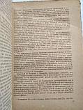 1931 Вредительство в теории и практике планирования Госплан СССР Институт экономических исследований, фото 7