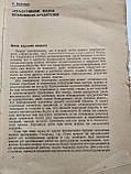 1931 Вредительство в теории и практике планирования Госплан СССР Институт экономических исследований, фото 4