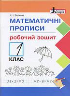 НУШ 1 клас Математичні прописи робочий зошит Літера 296606, КОД: 1129416
