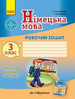 Тетрадь Німецька мова 3 кл Deutsch lernen ist super Ранок 222662, КОД: 1129563