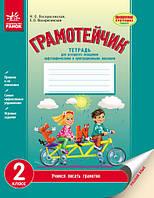 Тетрадь Грамотейчик 2 класс Ранок 267052, КОД: 1129857