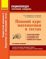 Енциклопедія тестових завдань. 2 частина Теоретичні відомості. Тематичні та підсумкові тести Укр, КОД: 1350718