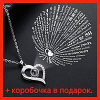 """Кулон с надписью """"Я тебя люблю"""" на 100 языках мира (SS-108)"""