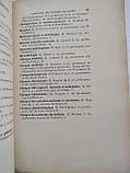 Annuare De L`Universite et Livret De L`Etudiant Annee Scolaire 1910-1911 MontPellier Французский язык, фото 4