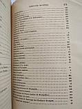 Annuare De L`Universite et Livret De L`Etudiant Annee Scolaire 1910-1911 MontPellier Французский язык, фото 9