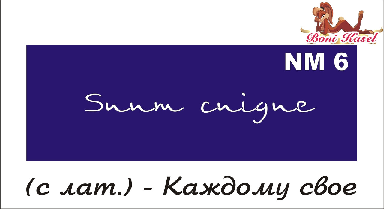 Трафарет надпись для биотату NM6
