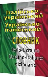 Італійська мова (Italiano) / Італійсько-українсько-італійський словник. 100 000 / Таланов / Арий