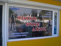 Реклама на витринах
