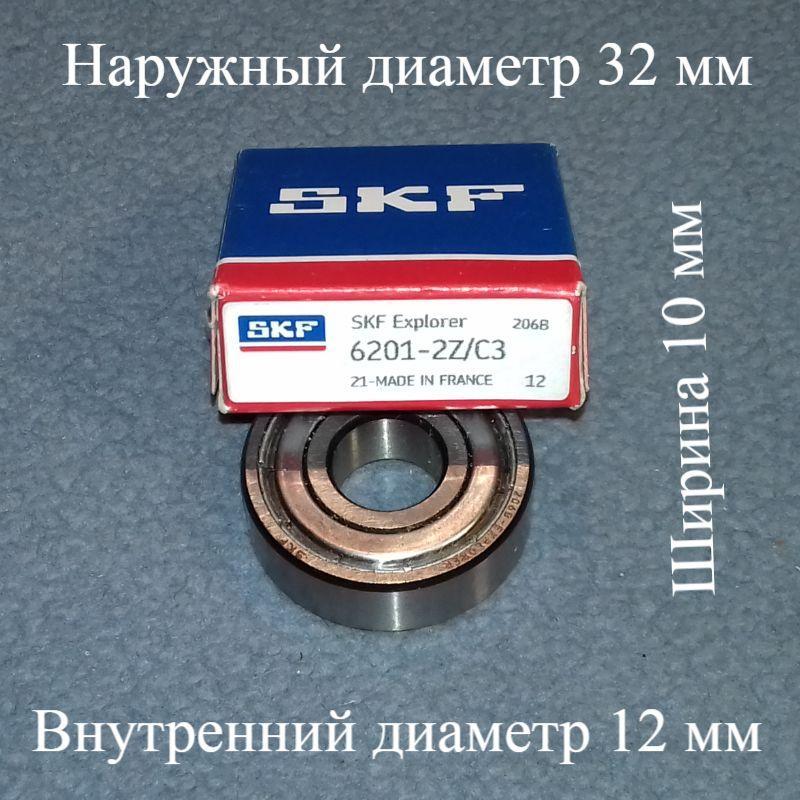 Подшипник SKF 6201zz (12-32-10) для стиральной машины