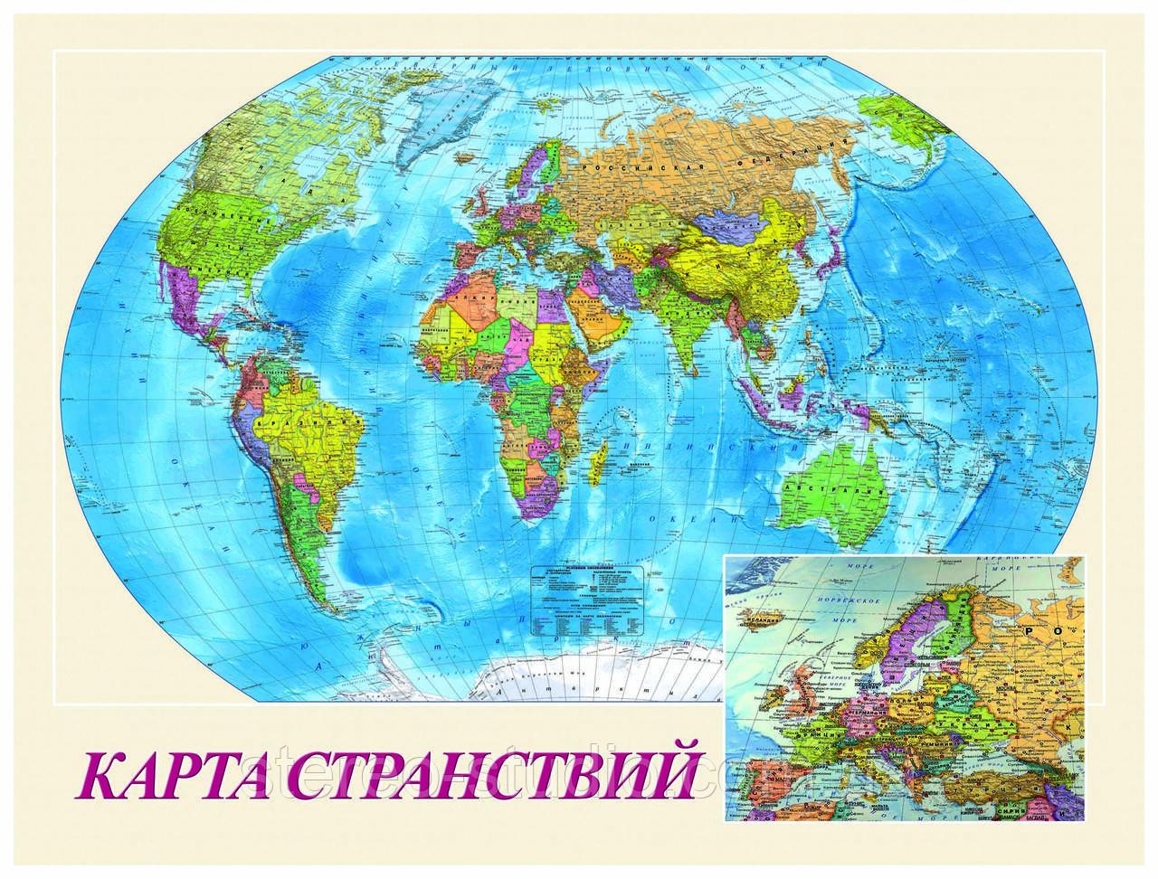 Карта мира для путешественника