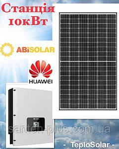 Сонячна електростанція 10 кВт. Інвертор Huawei Sun 2000 10KTL-Mo+ Панелі AbiSolar 330