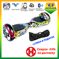 ГИРОСКУТЕР SMART BALANCE Pro 6.5 дюймов Wheel Хип-Хоп (Hip-Hop) TaoTao APP. Гироборд Про. Автобаланс, фото 1