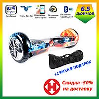 Гироcкутер Smart Balance Pro 6.5 Огонь и Лёд (Fire and Ice) TaoTao APP. Гироборд Про вогонь та лід Автобаланс