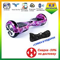 Гироcкутер Smart Balance Pro 6.5 Фиолетовый космос (Purple space) TaoTao APP. Гироборд Про. Гіроскутер, фото 1
