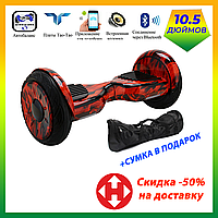 ГИРОСКУТЕР SMART BALANCE PREMIUM PRO 10.5 Wheel Красное пламя TaoTao APP автобаланс гироборд Гіроскутер